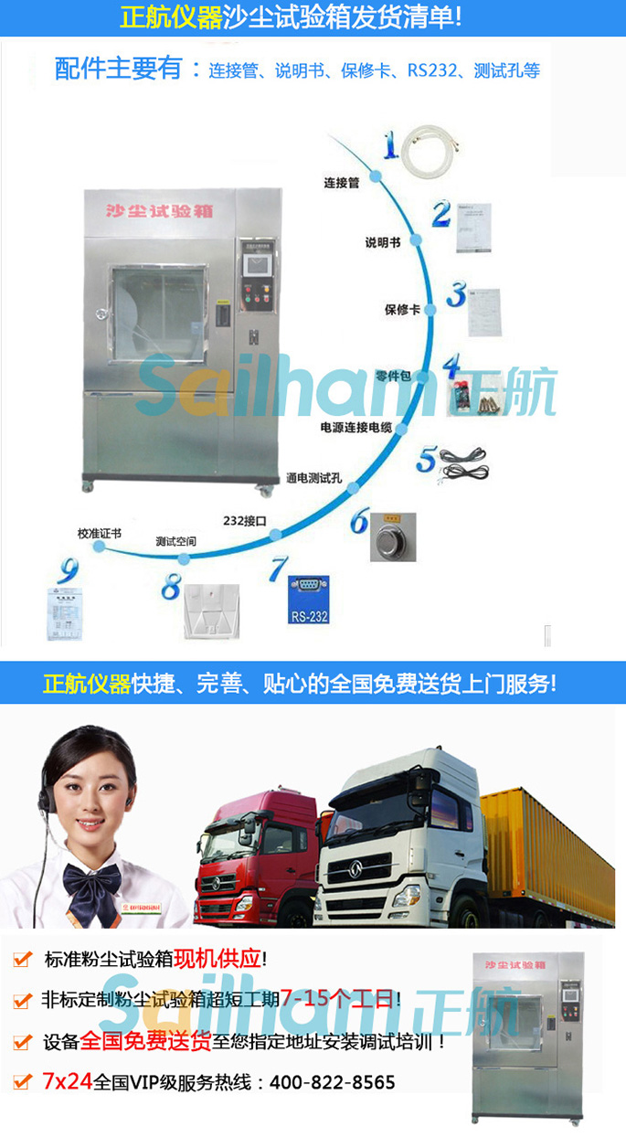 济南-IP5沙尘试验机
