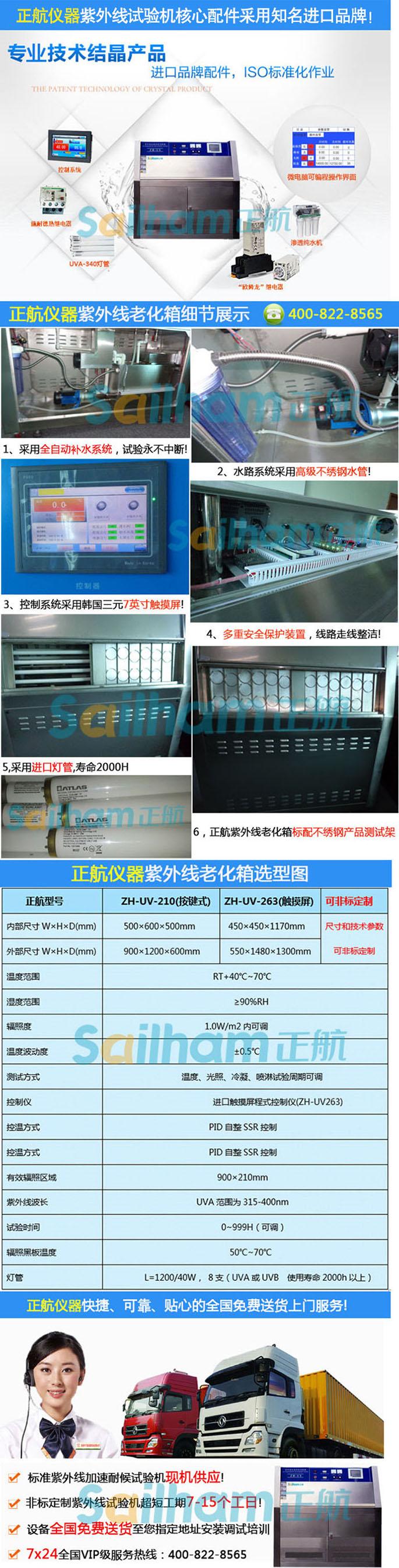 太阳能控制器紫外线试验箱-设计与生产