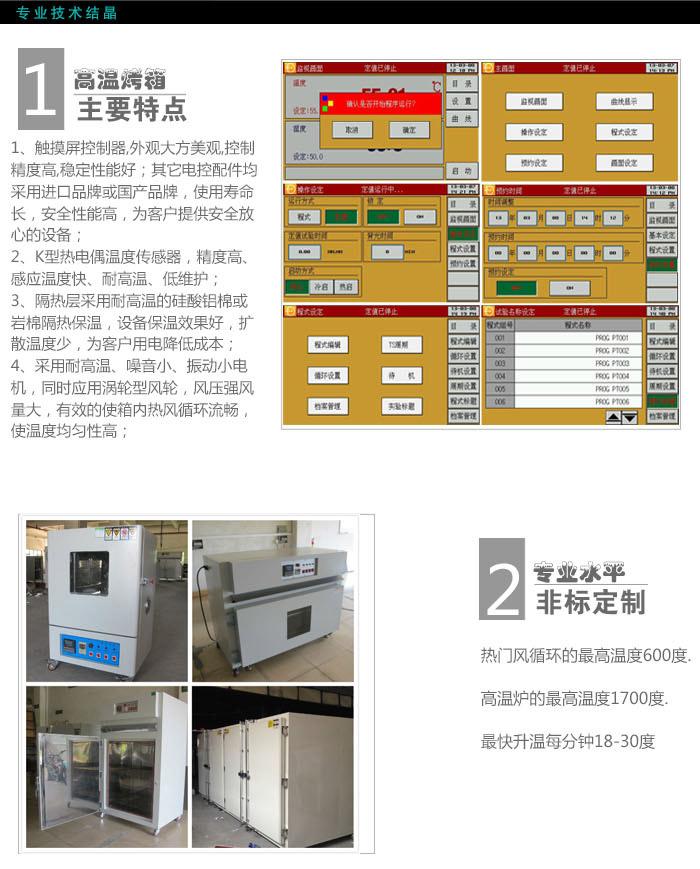 高温试验箱控制系统介绍