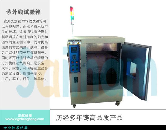 紫外光盐雾复合试验机