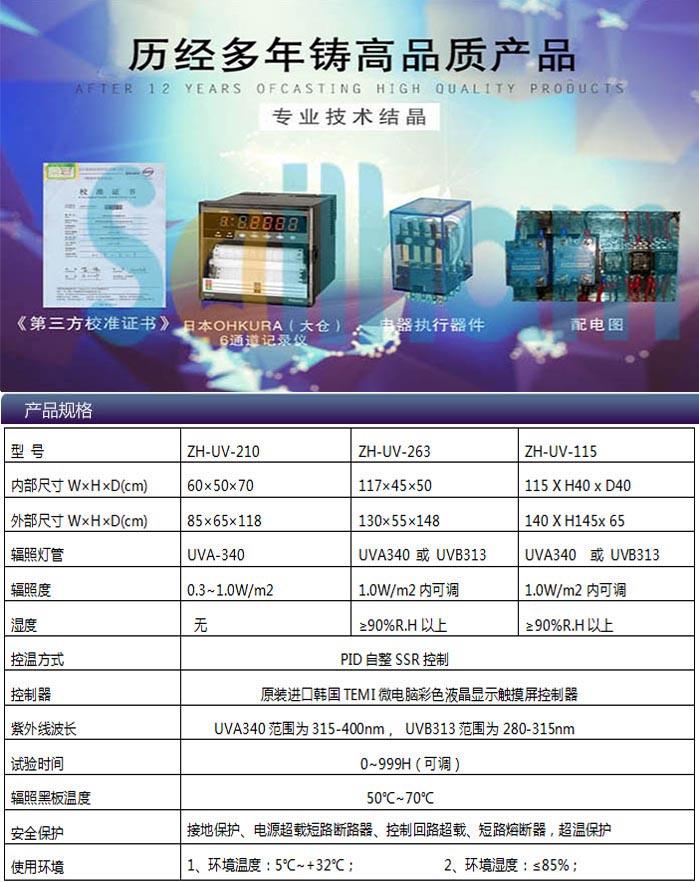 光伏组件紫外试验箱选型表介绍
